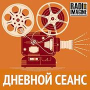 "Окино-фестивале ""Сто дорог"". Программа ""Дневной сеанс"". (027)"