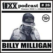 ОХХ podcast №26. Гость— Billy Milligan (26)