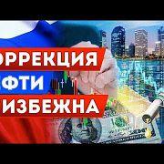TeleTrade: Утренний обзор, 06.06.2018 – Коррекция нефти неизбежна