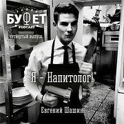 Четвертый выпуск. Евгений Шашин