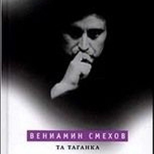 «ЧИТАЕМ ВМЕСТЕ». №11, ноябрь 2010 г. C чего началась Таганка и другие истории.