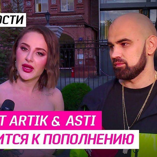Солист Artik & Asti готовится к пополнению