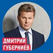 Дмитрий Губерниев @ Week & Star