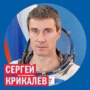 Сергей Крикалёв @ Week & Star