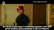 Мэри Поппинс возвращается: в Голливуде сняли продолжение фильме о няне-волшебнице - Ноябрь 30, 2018