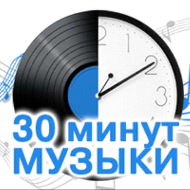 30 минут музыки: Chris Rea - Road to Hell, Katy Perry - I Kissed A Girl, Несчастный случай - Генералы песчаных карьеров, Шакира - Ди ди до до ла ла, What a wonderful world - LOUIS ARMSTRONG