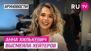 Анна Хилькевич высмеяла хейтеров