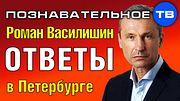Роман Василишин отвечает на вопросы в Санкт-Петербурге (Познавательное ТВ)