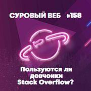 [Подкаст #158] Пользуются ли девчонки Stack Overflow?