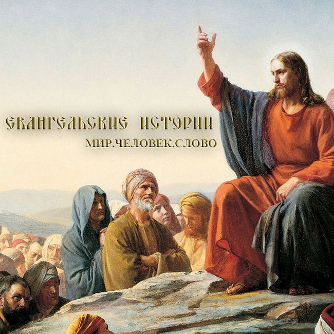 Библия для детей. Часть 40.
