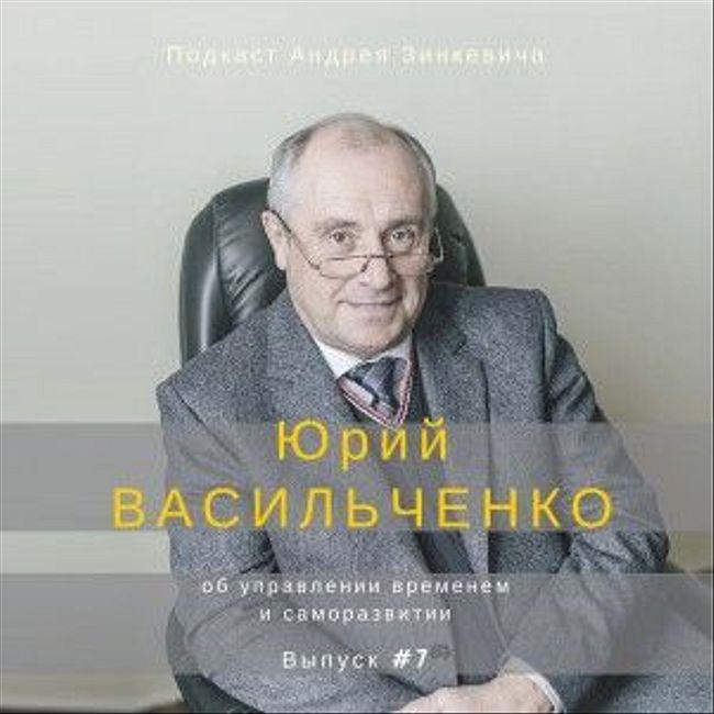 Выпуск №7 с Юрием Васильченко об управлении временем и саморазвитии