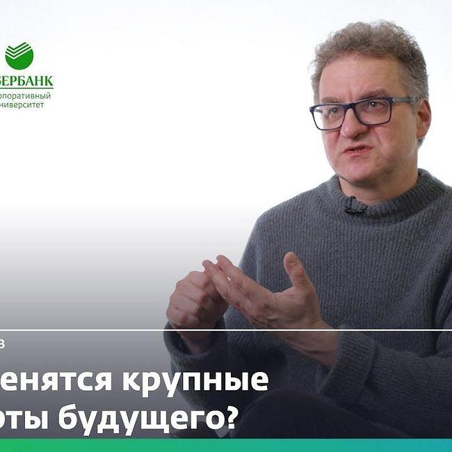Проблема больших данных в городских исследованиях — Алексей Новиков