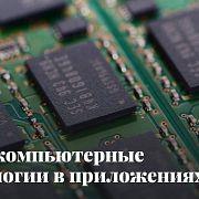 Суперкомпьютерные технологии в приложениях