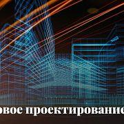 Цифровое проектирование