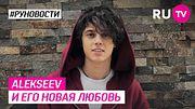 Alekseev и его новая любовь