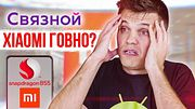 Xiaomi - ГОВНО (Связной) ???? Redmi - ФЕЙК! Samsung - НЕ ФЛАГМАН
