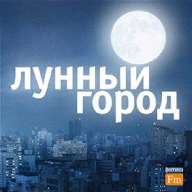 Лунный город: Robert Rich американский классик эмбиента (006)