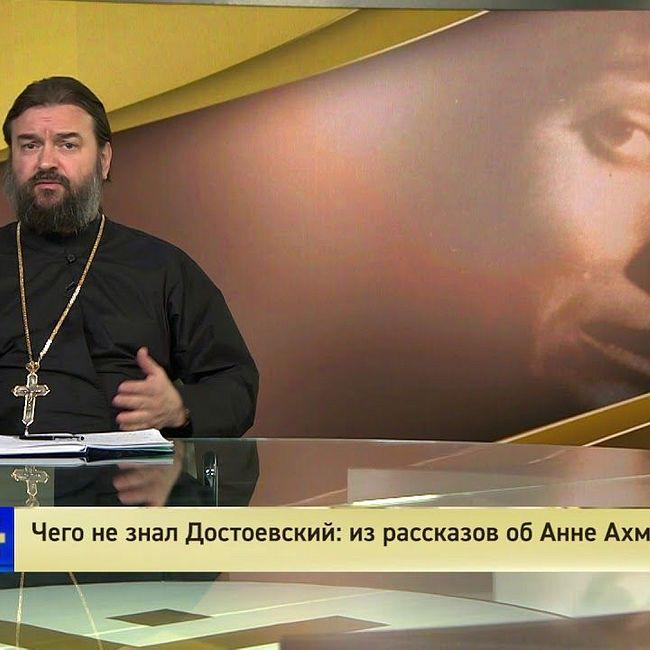 Чего не знал Достоевский: из рассказов об Анне Ахматовой