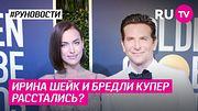 Ирина Шейк и Бредли Купер расстались?