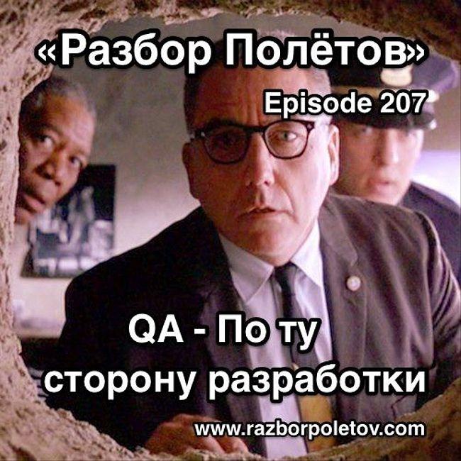 Episode 207 — Interview - QA - По ту сторону разработки