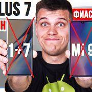 Xiaomi Mi 9 ОТМЕНИЛИ! OnePlus 7 ПОВЕРЖЕН! Samsung ОХРЕНЕЛИ!
