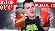 """Космические"" Xiaomi. Samsung Galaxy Note X ???? УДИВИТ и КРАХ Meizu…"