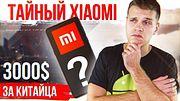 Секретный смартфон Xiaomi ???? 3000$ за КИТАЙЦА ???? Samsung СДАЛИСЬ!