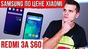 Xiaomi не смогли ????. Смартфоны Samsung за копейки ???? и Sony УПОРОЛИСЬ