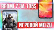 Новые Redmi от Xiaomi. Убойные Meizu ???? Pixel 4 и OnePlus 7