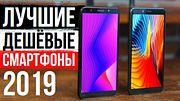 ТОП ДЕШЕВЫЕ СМАРТФОНЫ 2019 ???? Xiaomi и Lenovo - Какой выбрать?