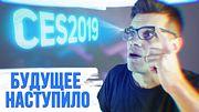 CES 2019: самое интересное за 7 минут. Технологии о которых мы мечтали