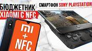 Бюджетник Xiaomi с NFC. Смартфон Sony Playstation и REDMI - новый HONOR