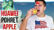 Galaxy S10, ОТПУСТИ!!! Huawei пожирает Apple. YouTube продался!
