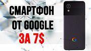 Смартфон от Google за 7$. Новый OnePlus XS и Таинственный Xiaomi Redmi 2019