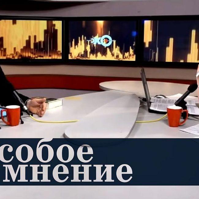Особое мнение / Константин Ремчуков // 09.04.18