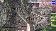 Могила с глазом в Донском монастыре (Познавательное ТВ, Артём Войтенков)