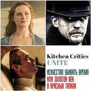 Kitchen Critics: Искусство убивать время или Золотой век в красных тапках