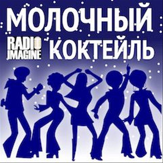 """Очередной (пятый по счету) эфир о группе Modern Talking - программе """"Молочный Коктейль"""". (046)"""