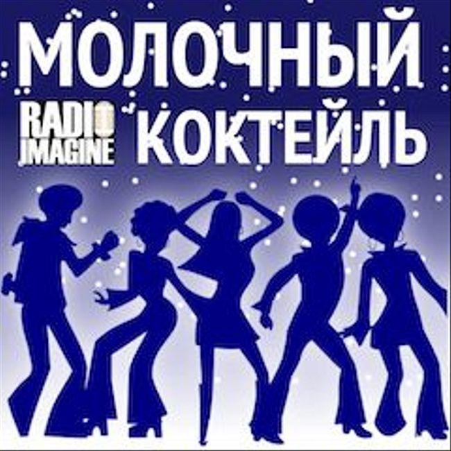 """Советский funk середины и конца 70-х годов в программе """"Молочный Коктейль"""". (032)"""