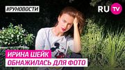 Ирина Шейк обнажилась для фото