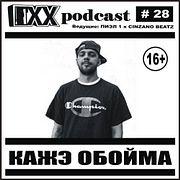 ОХХ podcast №28. Гость— Кажэ Обойма (28)