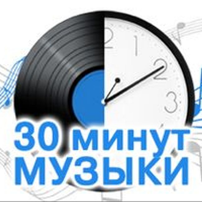30 минут музыки: Vanilla Ice - Ice Ice Baby - The Black Eyed Peas - Shut Up - Reflex - Сойти с ума - Calvin Harris&Disciples - How Deep Is Your Love - Lykke Li - I Follow Rivers - Modern Talking - You're My Heart, You're My Soul - Avril Lavigne - Complic
