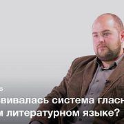 Гласные русского языка