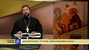 «Древний Патерик»: Что такое «Тихое и безмолвное житие»?