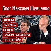 Зачем Путину ложь губернаторши Орловой?