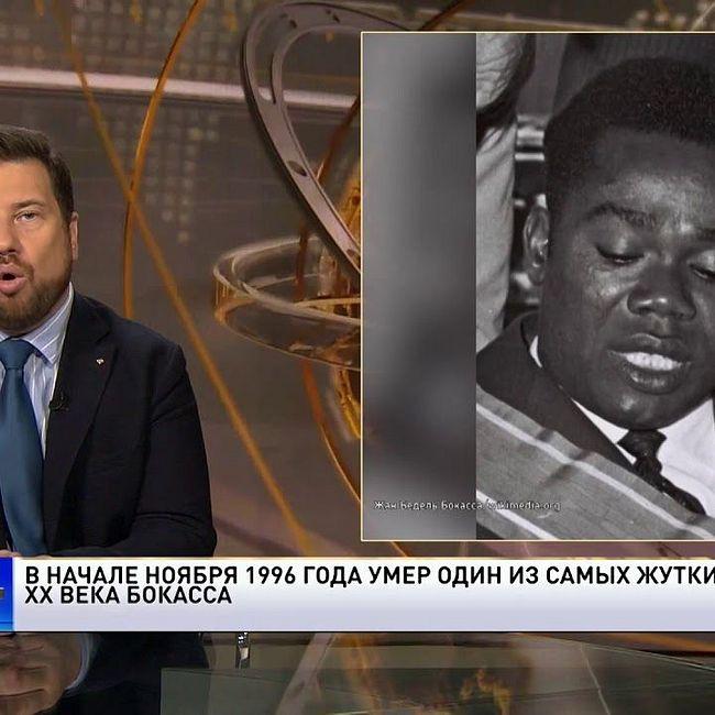 Один день в истории: Смерть Бокассы