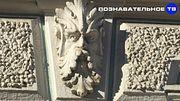 Языческий персонаж на доме христианина в Твери (Познавательное ТВ, Артём Войтенков)