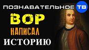 Василий Татищев. Как ВОР написал историю России (Познавательное ТВ, Артём Войтенков)