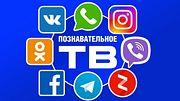 Познавательное ТВ в соцсетях, мессенджерах, Инстаграмме и Яндекс-Дзен