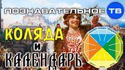 Кто придумал КАЛЕНДАРЬ и русского КОЛЯДУ? (Познавательное ТВ, Артём Войтенков)